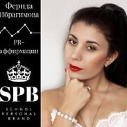 PR-аффирмации Фериды Ибрагимовой
