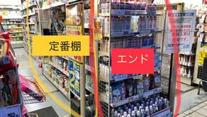 【消費財業界の通訳 その2】消費財業界のサイクルと販売スペースの種類