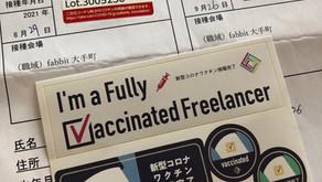 ワクチン副反応