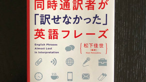 本が出ます!『同時通訳者が「訳せなかった」英語フレーズ』イカロス出版