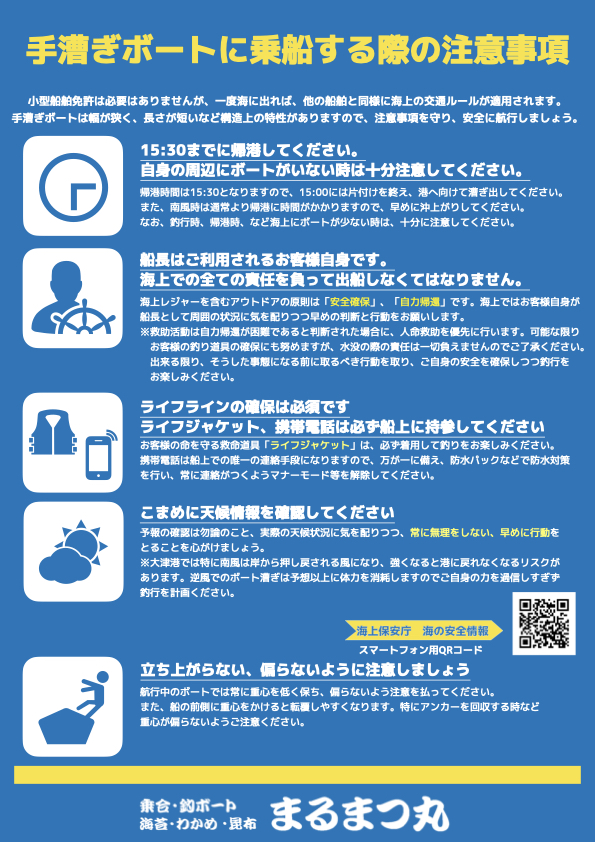 cyuuijikou0509.001