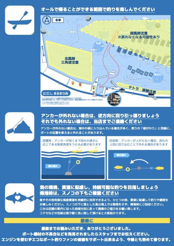 cyuuijikou0509.002