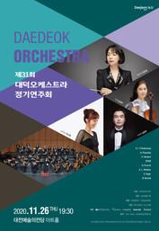 31회 대덕오케정기연주회_포스터_최종.jpg
