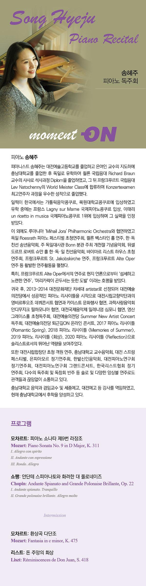 210815 송혜주 피아노 독주회_상세페이지.jpg