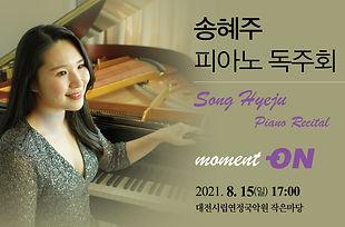 210815 송혜주 피아노 독주회_네이버(816).jpg