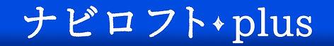 ナビロフトplus_ロゴ2.jpg