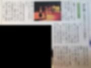 ナゴヤ劇場ジャーナル_りら、りらら、.png