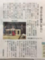 中日新聞6月7日夕刊_りら、りらら、.jpeg