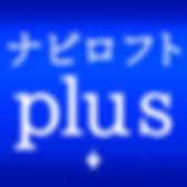 ナビロフトplus_ロゴ1.jpg