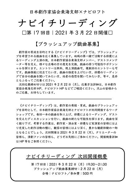 戯曲募集チラシomote_ナビイチ17.jpg