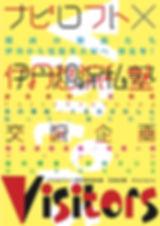 Visitors総合チラシ1.jpg