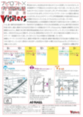 Visitors総合チラシ2.jpg