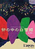 チラシ画像omote_卵の中の白雪姫のコピー.jpg