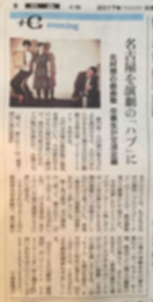 朝日新聞9:15夕刊_Visitorsのコピー.jpg