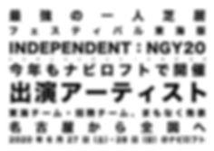 仮チラシ2_INDEPENDENT2020.jpg