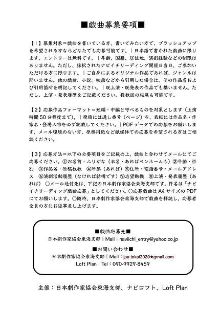戯曲募集チラシura_ナビイチ17.jpg