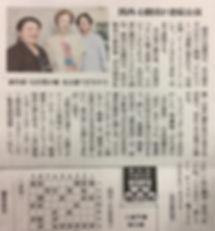 中日新聞9月13日夕刊_Visitorsのコピー.JPG
