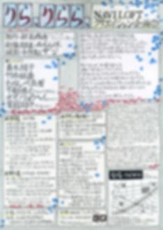 チラシ_「りら、りらら、」uraのコピー2.jpg