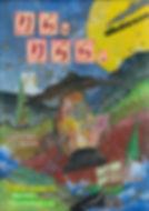 チラシ_「りら、りらら、」omoteのコピー2.jpg