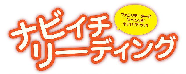 ロゴ_ナビイチリーディング.jpg
