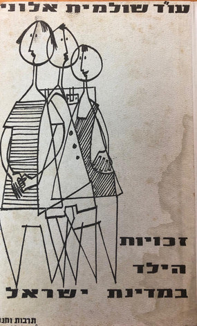 זכויות הילד במדינת ישראל