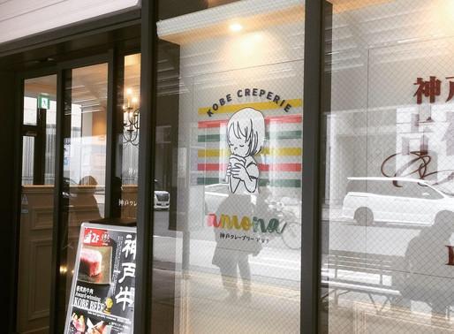 ロゴデザイン  神戸クレープリーamona
