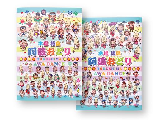 徳島 秋の阿波おどりで 阿波キャラノートが配布されました。