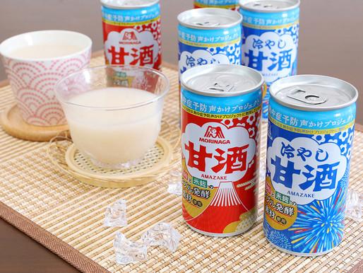 森永 甘酒♪