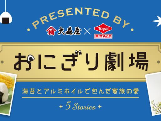 「おにぎり劇場」開幕!