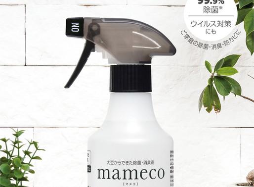 mameco発売〜♪