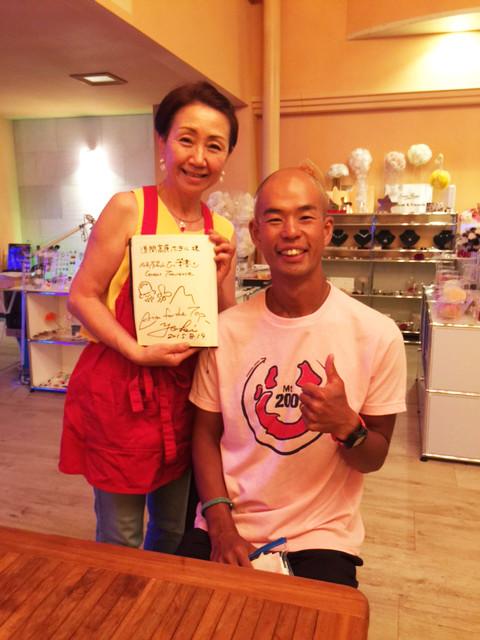 田中陽希さんがお泊まりに来てくれました!