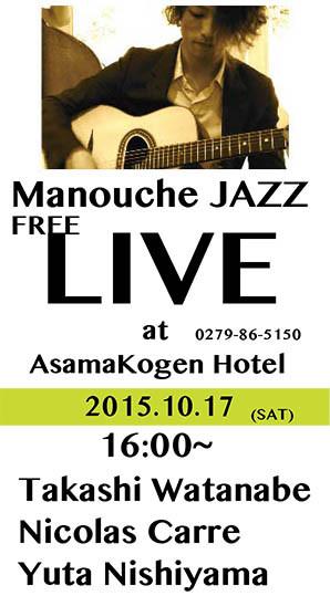 渡辺聖士 Trio LIVE 10月17日 開催