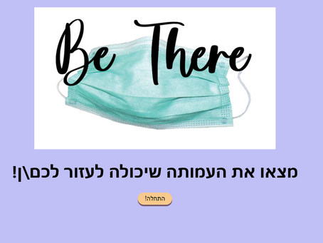 Algorithm Girls של קבוצת Be There