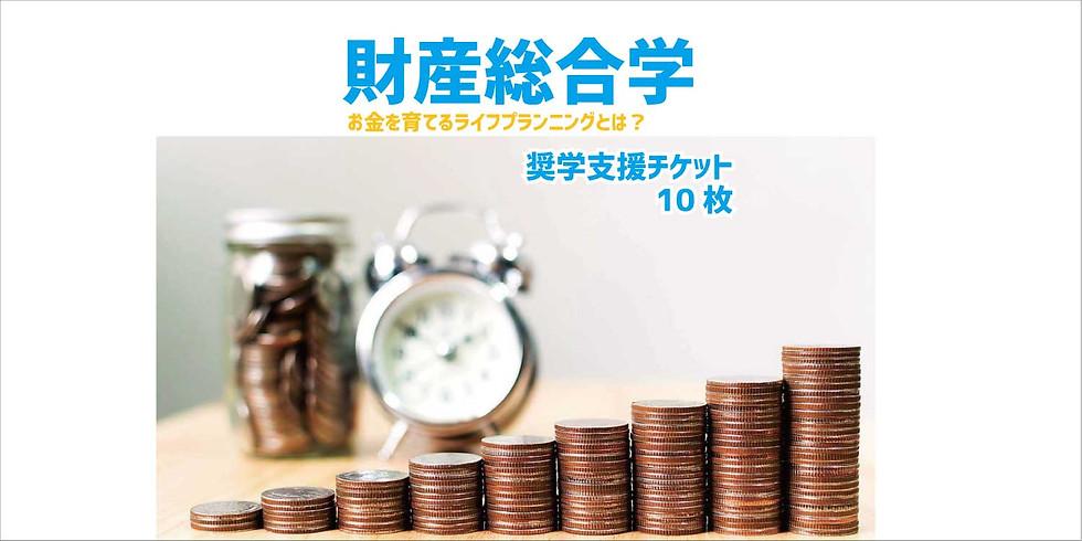 【期間限定4/19(金)まで!】財産総合学 奨学支援チケット