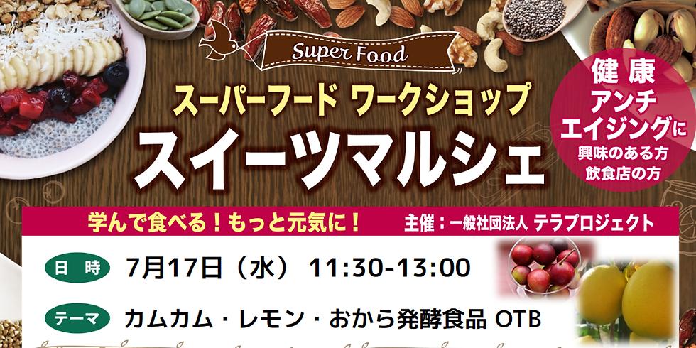 【健康に興味のある方、飲食店の方大歓迎!】学んで食べる!スーパーフードワークショップ「スイーツマルシェ」カムカム・レモン編 (1)