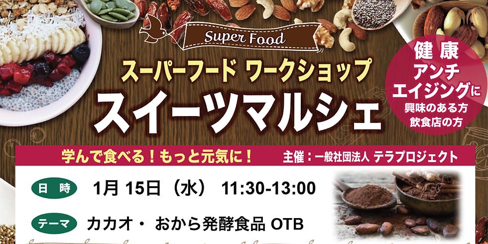【健康に興味のある方、飲食店の方大歓迎!】学んで食べる!スーパーフードワークショップ「スイーツマルシェ」カカオ・おから発酵食品 OTB