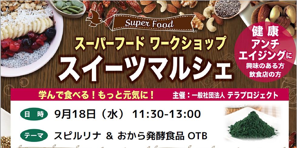 【健康に興味のある方、飲食店の方大歓迎!】学んで食べる!スーパーフードワークショップ「スイーツマルシェ」スピルリナ&おから発酵食品 OTB