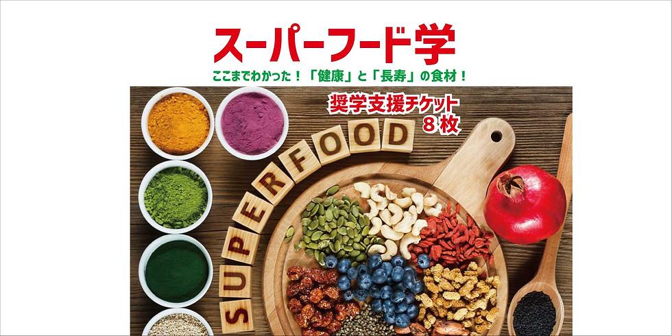 【期間限定4/19(金)まで!】スーパーフード学 奨学支援チケット