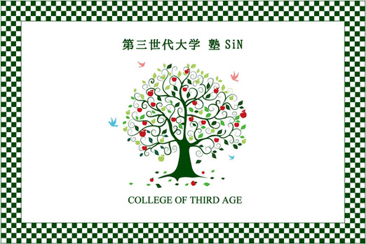 第三世代大学 大人の塾SiN 第21期開講のご案内