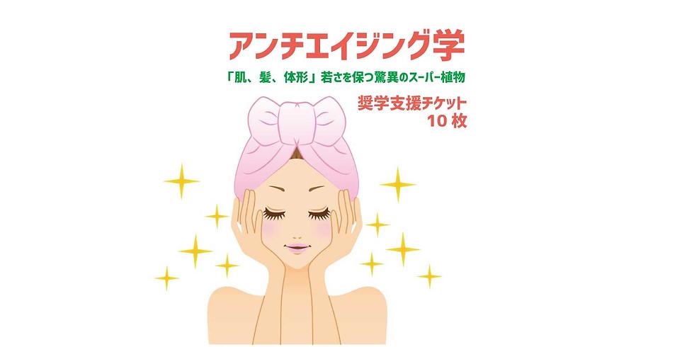 【期間限定4/19(金)まで!】アンチエイジング学 奨学支援チケット