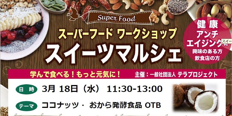 学んで食べる!スーパーフードワークショップ「スイーツマルシェ」ココナッツ・おから発酵食品 OTB
