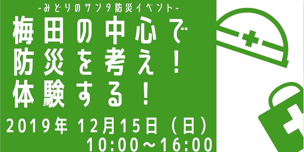 みどりのサンタ防災イベント 梅田で防災を考え!体験する!