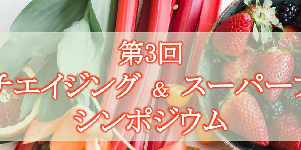 【延 期】第3回 アンチエイジング&スーパーフードシンポジウム