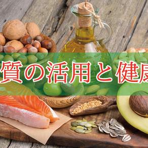 第16期 食品栄養学① -5大栄養素を学ぶ- 脂質の活用と健康 (10/30)
