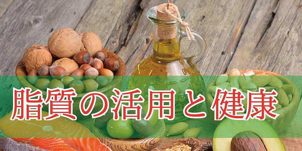 食品栄養学①「-5大栄養素を学ぶ-脂質の活用と健康」
