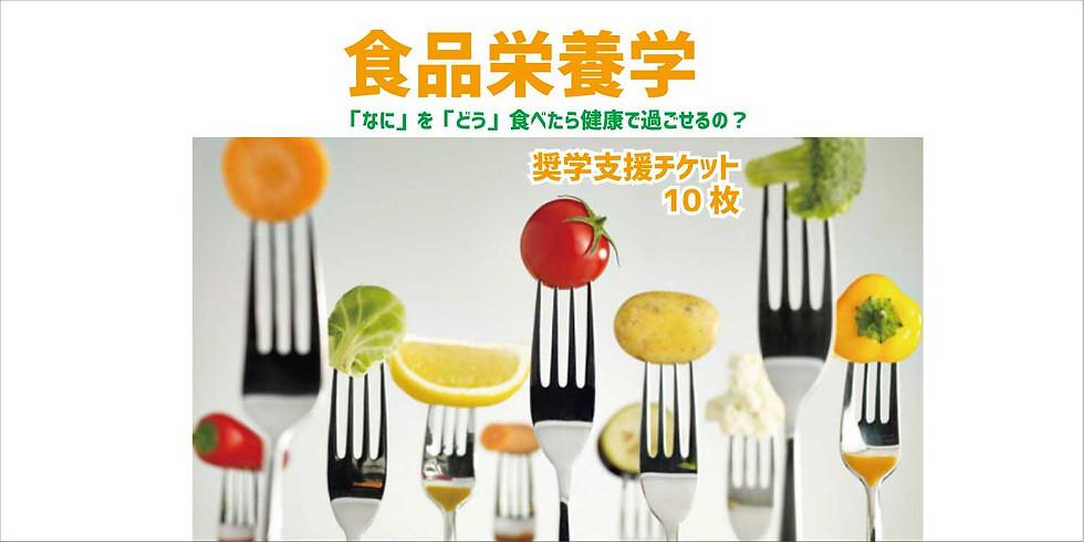 【期間限定4/19(金)まで!】食品栄養学 奨学支援チケット