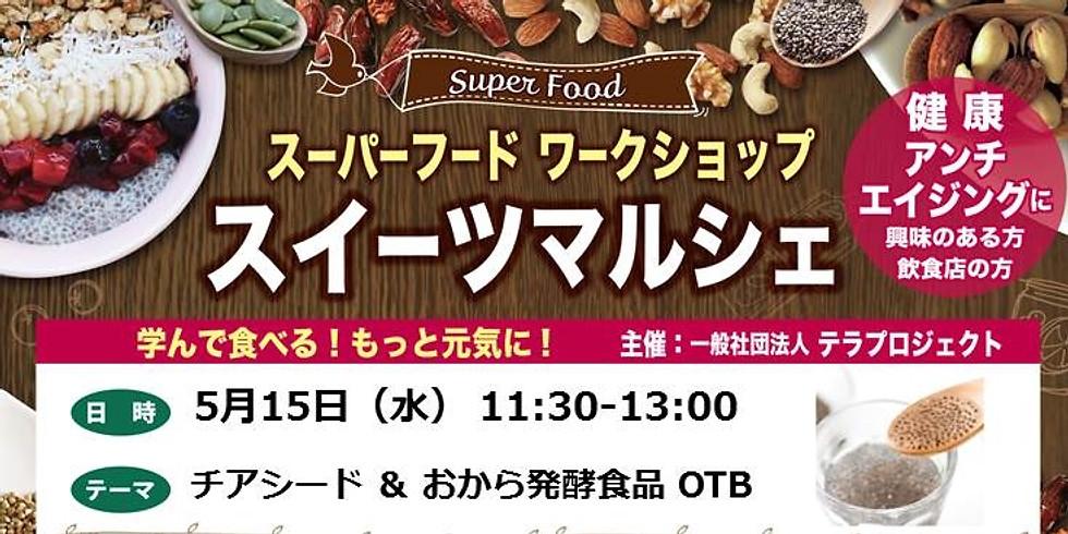 【健康に興味のある方、飲食店の方大歓迎!】学んで食べる!スーパーフードワークショップ「スイーツマルシェ」チアシード編