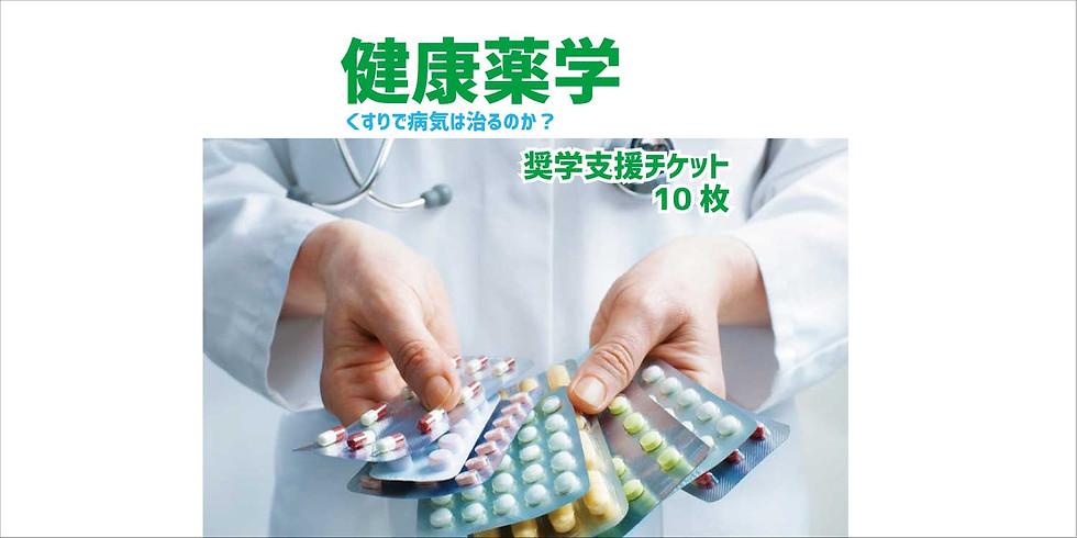 【期間限定4/19(金)まで!】健康薬学 奨学支援チケット