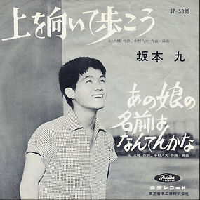 """Album cover for the Single titled Sukiyaki"""", recorded by Japanese singer Kyu Sakamoto, first released in Japan in 1961"""