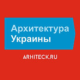 ALLARTSDESIGN Архитектура Украины  дизайн